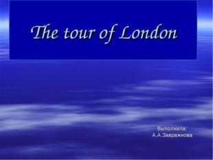 The tour of London Выполнила: А.А.Завражнова