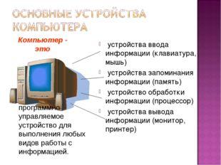 устройства ввода информации (клавиатура, мышь) устройства запоминания информ