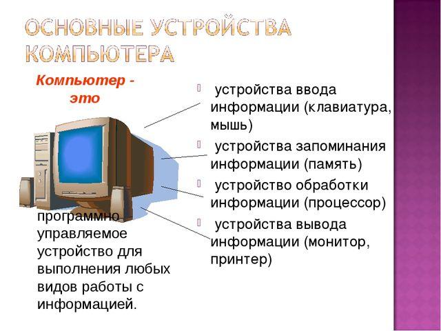 устройства ввода информации (клавиатура, мышь) устройства запоминания информ...