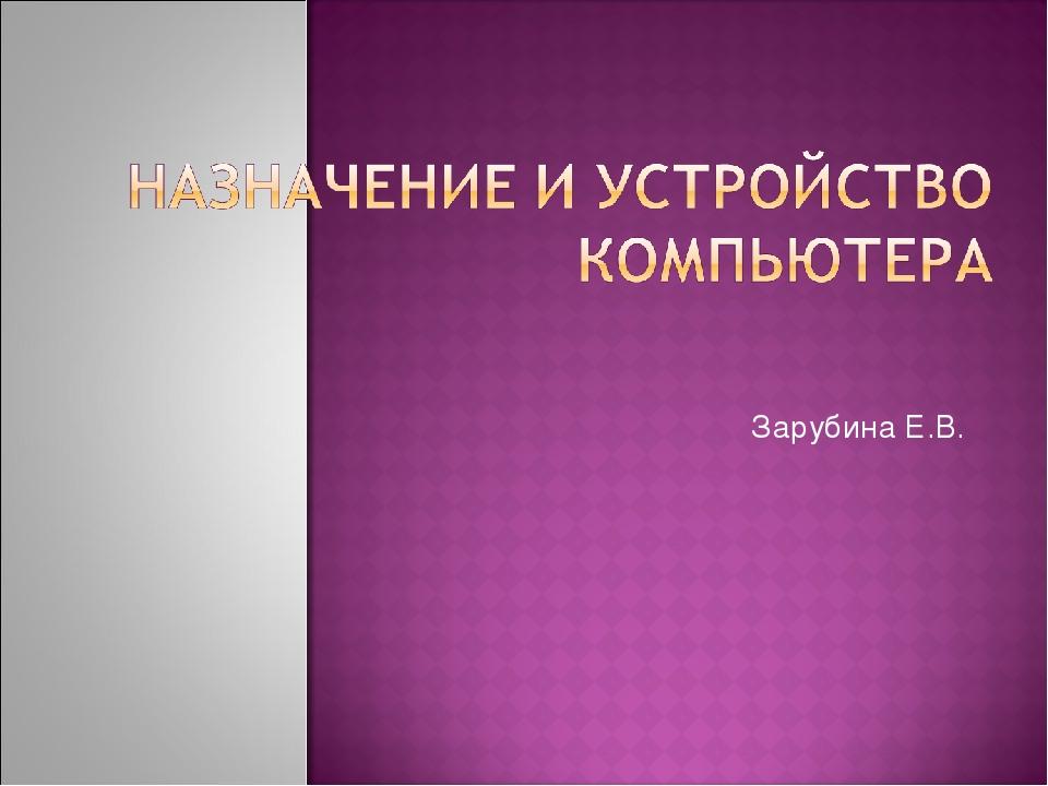Зарубина Е.В.