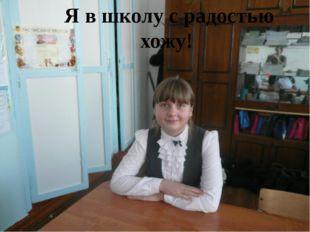 Я в школу с радостью хожу!
