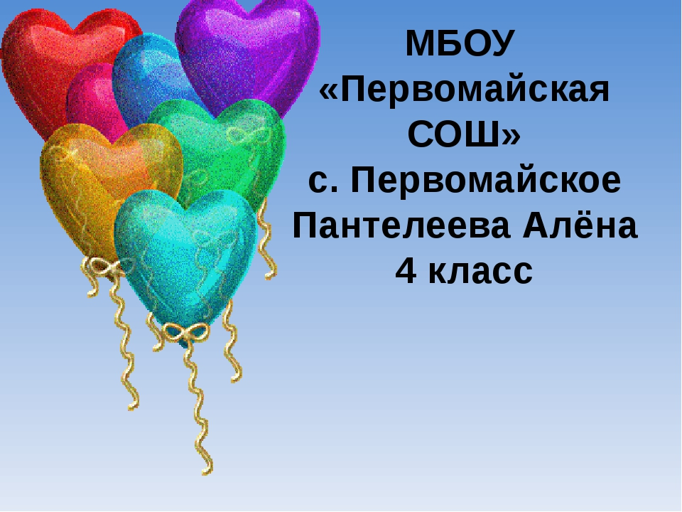 МБОУ «Первомайская СОШ» с. Первомайское Пантелеева Алёна 4 класс