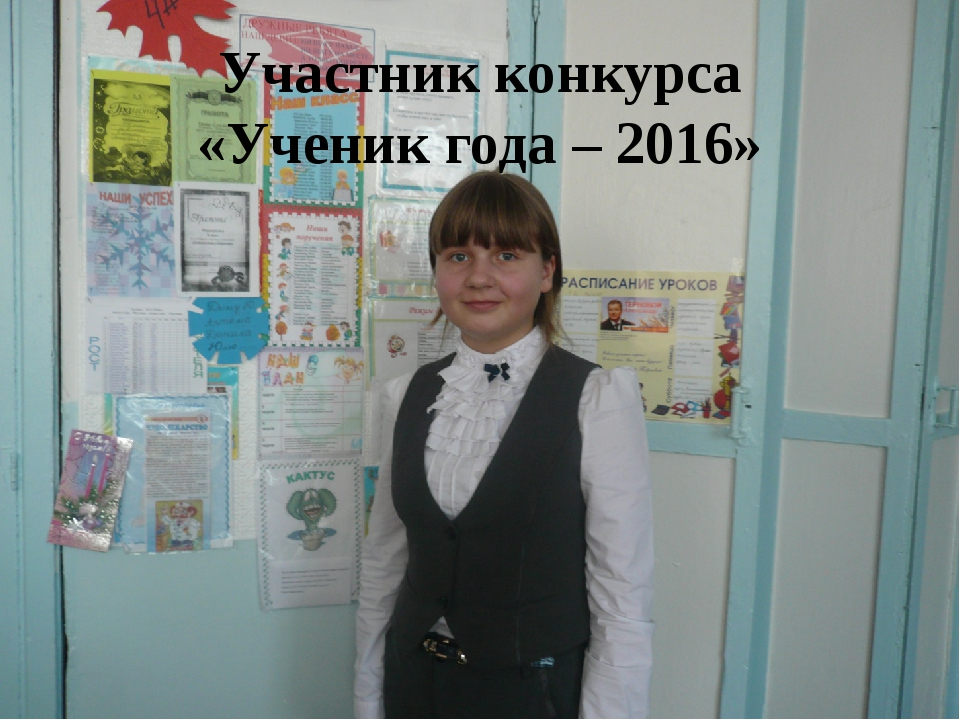 Участник конкурса «Ученик года – 2016»