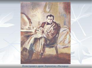 Иллюстрация к драме Лермонтова «Маскарад»