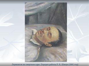 Лермонтов на смертном одре. Портрет работы Р. К. Шведе (1841 год)