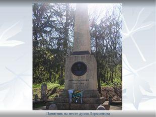 Памятник на месте дуэли Лермонтова