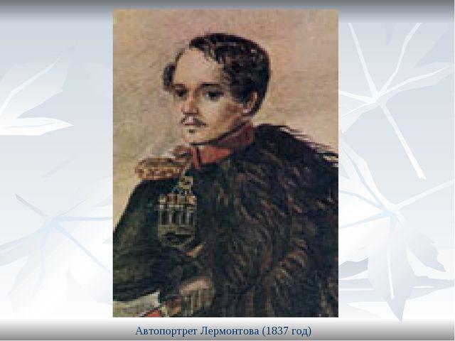 Автопортрет Лермонтова (1837 год)
