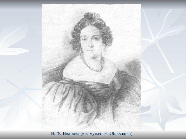 Н. Ф. Иванова (в замужестве Обрескова)