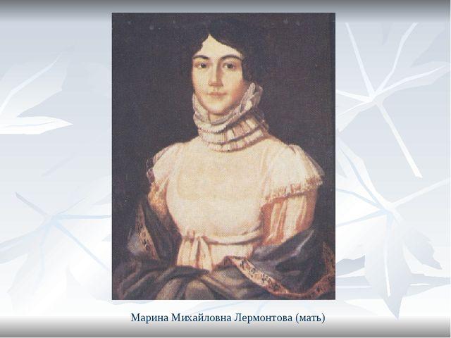 Марина Михайловна Лермонтова (мать)