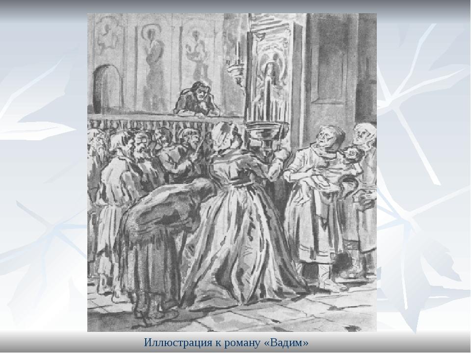 Иллюстрация к роману «Вадим»
