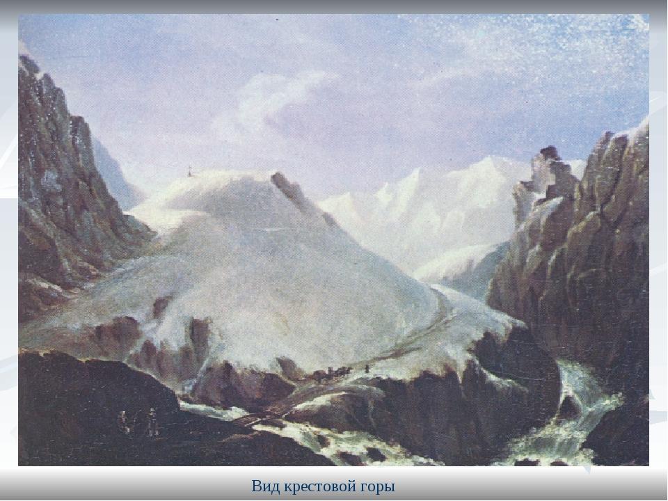 Вид крестовой горы