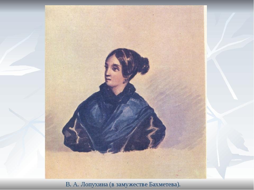 В. А. Лопухина (в замужестве Бахметева).