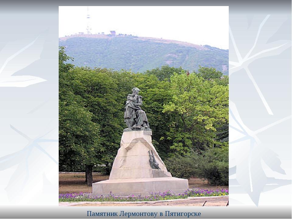 Памятник Лермонтову в Пятигорске