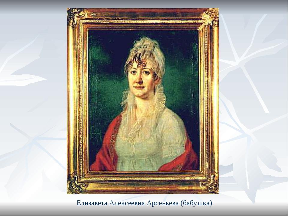 Елизавета Алексеевна Арсеньева (бабушка)