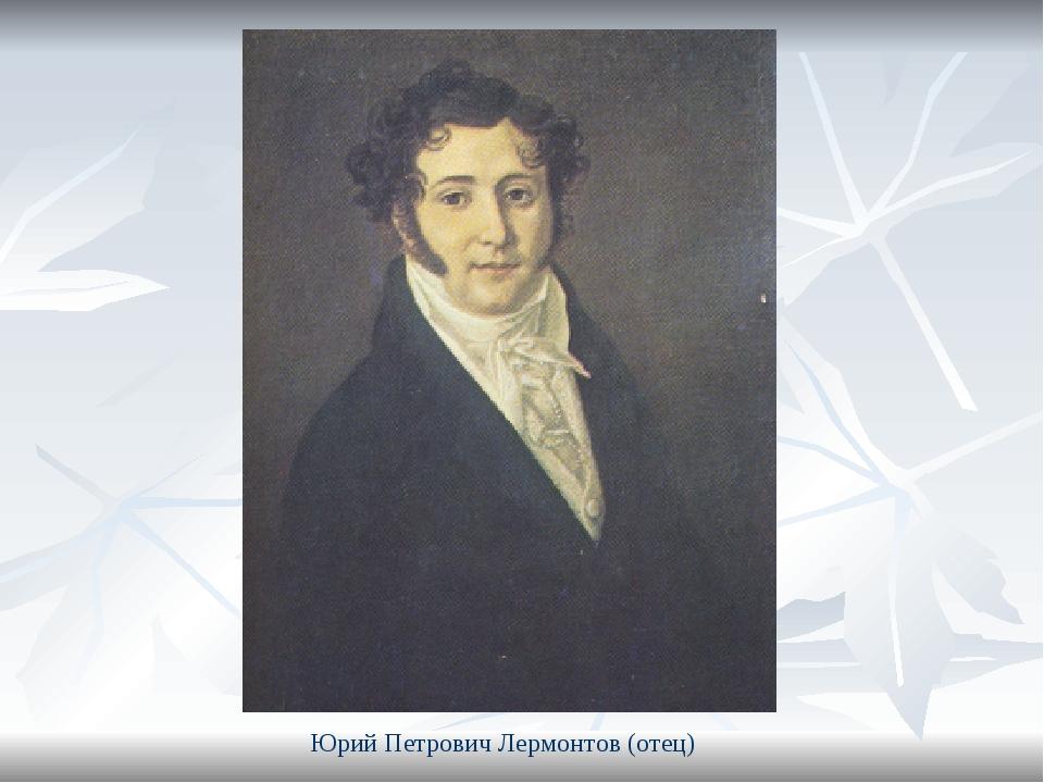 Юрий Петрович Лермонтов (отец)