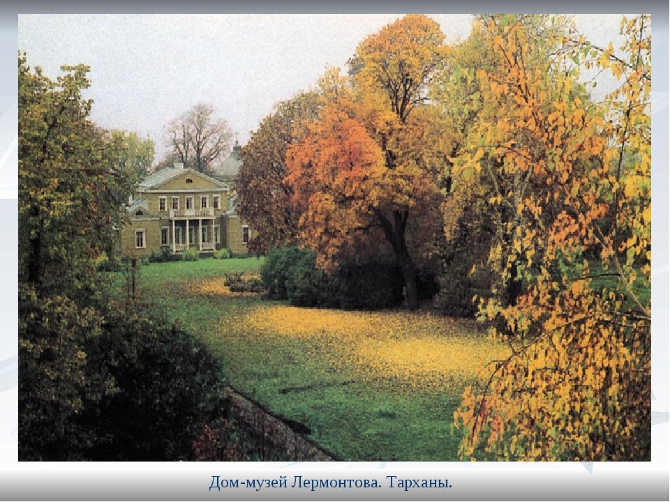 Дом-музей Лермонтова. Тарханы.