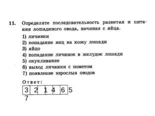 3 2 1 4 6 5 7