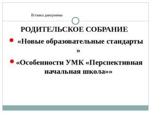 РОДИТЕЛЬСКОЕ СОБРАНИЕ «Новые образовательные стандарты» «Особенности УМК «Пе