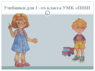 Учебники для 1 –го класса УМК «ПНШ»