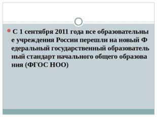 С 1 сентября 2011 года все образовательные учреждения России перешли на новы