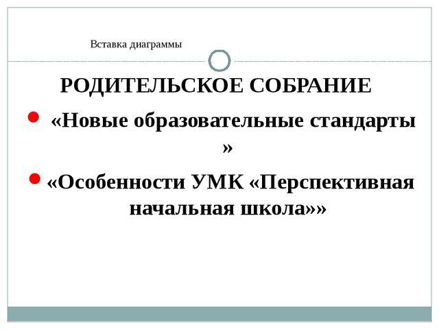 РОДИТЕЛЬСКОЕ СОБРАНИЕ «Новые образовательные стандарты» «Особенности УМК «Пе...