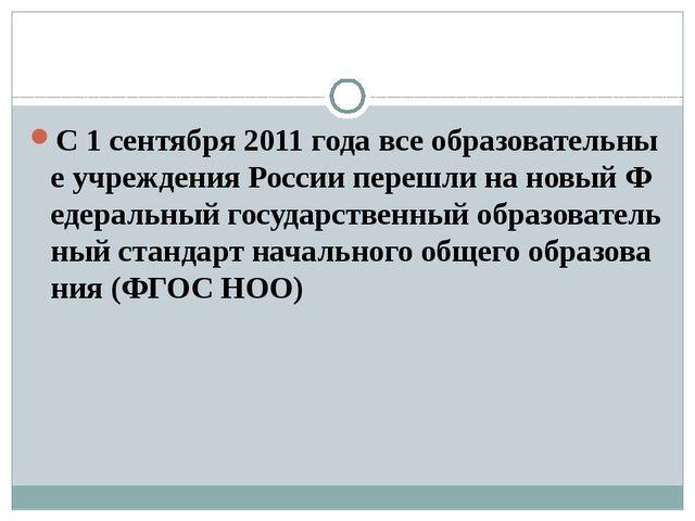 С 1 сентября 2011 года все образовательные учреждения России перешли на новы...