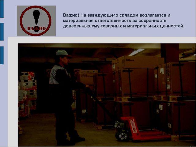 Важно! На заведующего складом возлагается и материальная ответственность за с...