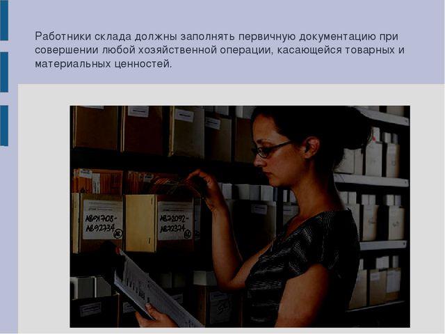 Работники склада должны заполнять первичную документацию при совершении любой...