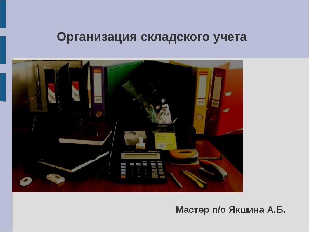Организация складского учета Мастер п/о Якшина А.Б.