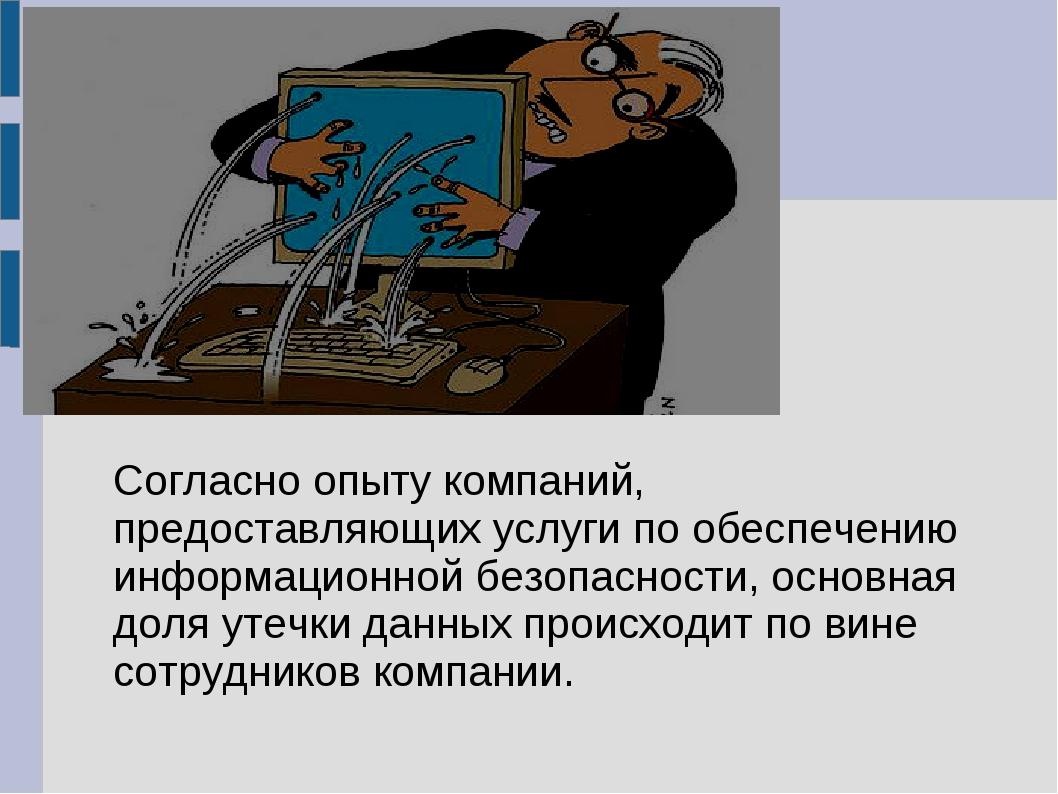 Согласно опыту компаний, предоставляющих услуги по обеспечению информационной...