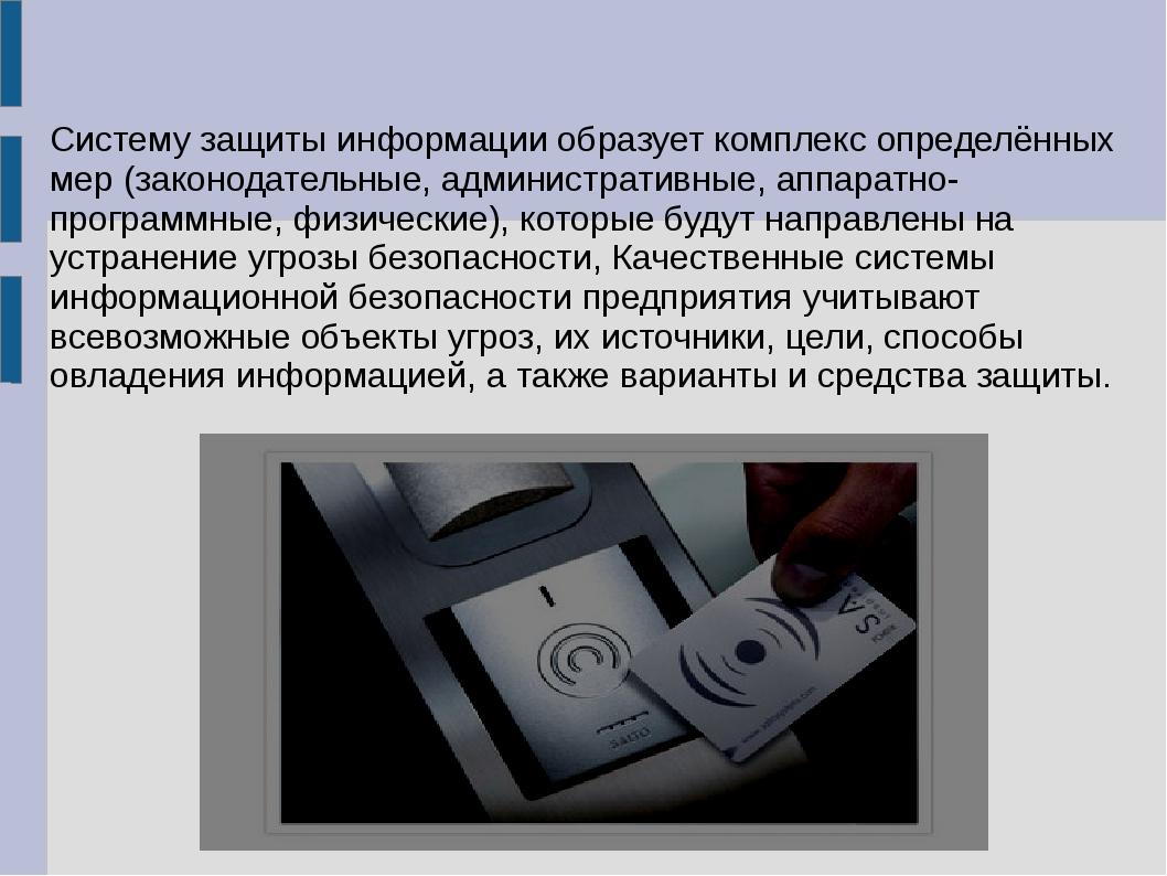 Систему защиты информации образует комплекс определённых мер (законодательные...