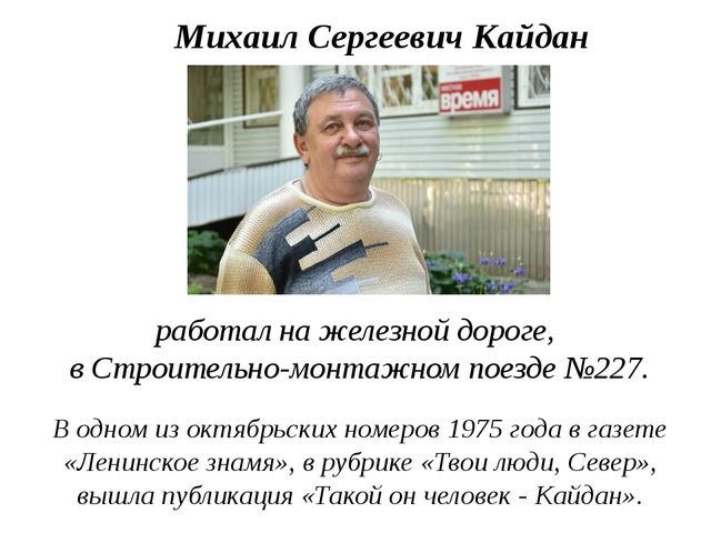 Михаил Сергеевич Кайдан работал на железной дороге, в Строительно-монтажном п...