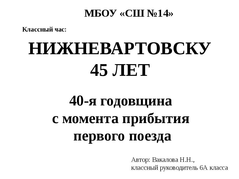 40-я годовщина с момента прибытия первого поезда НИЖНЕВАРТОВСКУ 45 ЛЕТ Автор:...