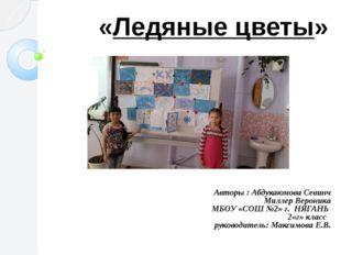 Авторы : Абдукаюмова Севинч Миллер Вероника МБОУ «СОШ №2» г. НЯГАНЬ 2«г» кла