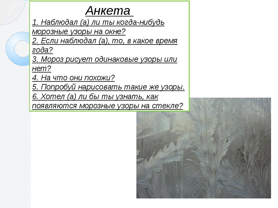 """"""" Анкета 1. Наблюдал (а) ли ты когда-нибудь морозные узоры на окне? 2. Если..."""