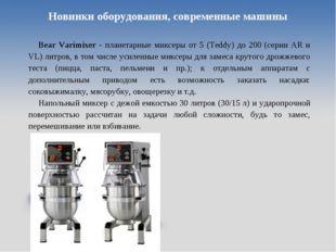 Bear Varimixer - планетарные миксеры от 5 (Teddy) до 200 (серии AR и VL) литр