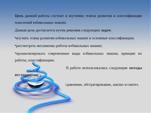 Цель данной работы состоит в изучении этапов развития и классификации поколе