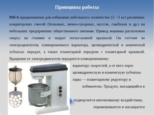 Принципы работы МВ-6 предназначена для взбивания небольшого количества (2—3 к