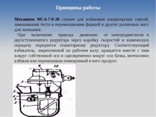 Механизм МС4-7-8-20 служит для взбивания кондитерских смесей, замешивания тес