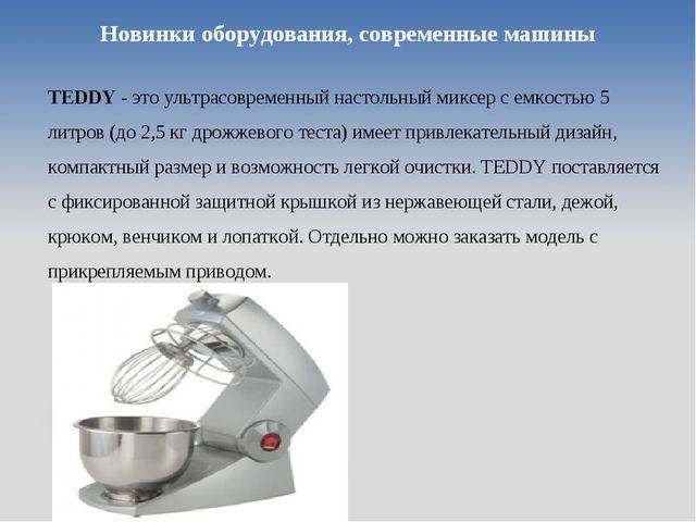 Новинки оборудования, современные машины TEDDY - это ультрасовременный настол...