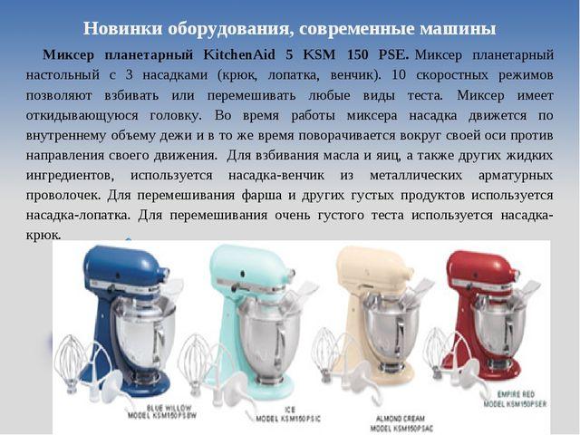 Новинки оборудования, современные машины Миксер планетарный KitchenAid 5 KSM...