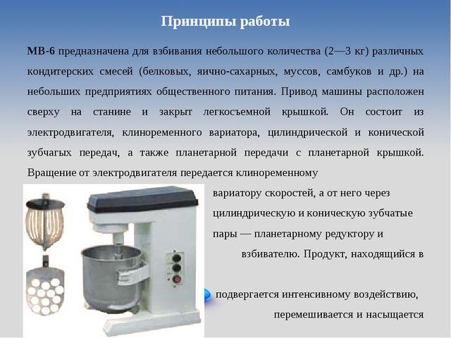 Принципы работы МВ-6 предназначена для взбивания небольшого количества (2—3 к...