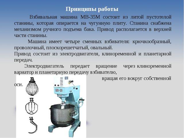 Принципы работы Взбивальная машина МВ-35М состоит из литой пустотелой станины...
