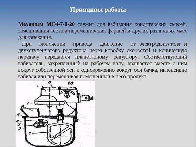 Механизм МС4-7-8-20 служит для взбивания кондитерских смесей, замешивания тес...