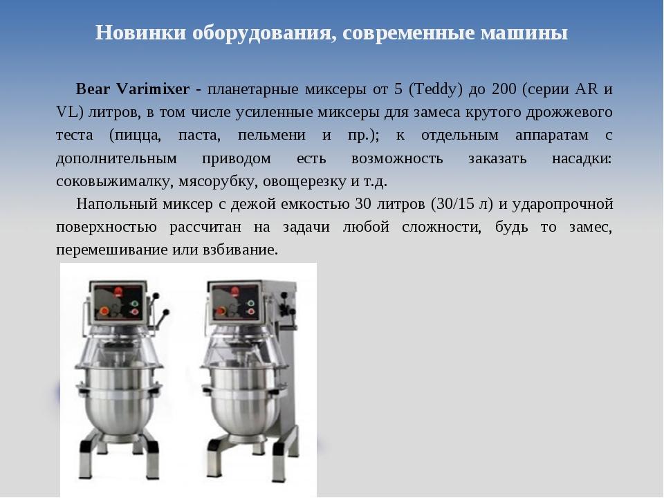 Bear Varimixer - планетарные миксеры от 5 (Teddy) до 200 (серии AR и VL) литр...