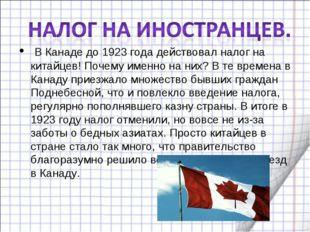 В Канаде до 1923 года действовал налог на китайцев! Почему именно на них? В