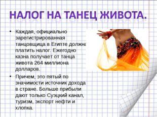 Каждая, официально зарегистрированная танцовщица в Египте должна платить нало