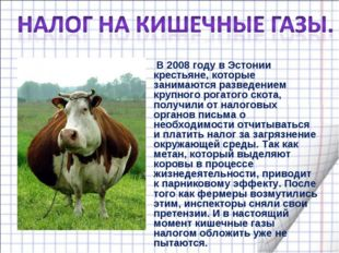 В 2008 году в Эстонии крестьяне, которые занимаются разведением крупного рог