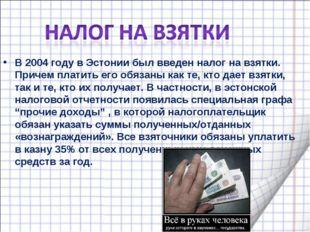 В 2004 году в Эстонии был введен налог на взятки. Причем платить его обязаны