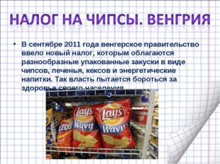 В сентябре 2011 года венгерское правительство ввело новый налог, которым обла